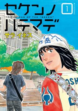 セケンノハテマデ(1)-電子書籍