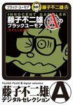 藤子不二雄Aのブラックユーモア(藤子不二雄(A)デジタルセレクション)