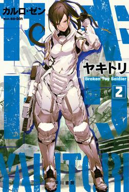 ヤキトリ2 Broken Toy Soldier-電子書籍