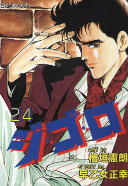 ジ・ゴ・ロ (24)-電子書籍