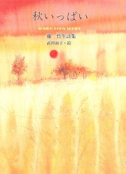 秋いっぱい-電子書籍