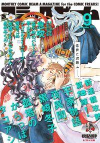 【電子版】月刊コミックビーム 2021年9月号