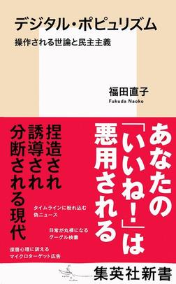 デジタル・ポピュリズム 操作される世論と民主主義-電子書籍