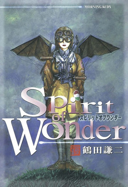 Spirit of Wonder-電子書籍