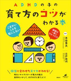 ADHDの子の育て方のコツがわかる本-電子書籍