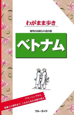 ブルーガイドわがまま歩き ベトナム-電子書籍