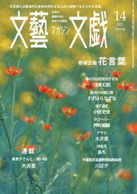 文藝MAGAZINE文戯14 2021 Spring