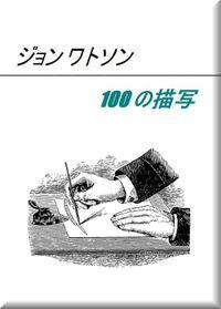 ジョン・ワトソン 100の描写 2
