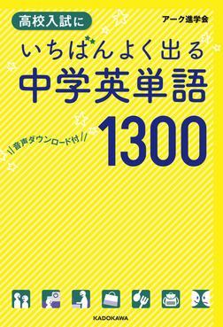 音声ダウンロード付 高校入試にいちばんよく出る 中学英単語1300-電子書籍