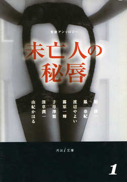 誰もがもつ秘密 未亡人の秘唇1-電子書籍