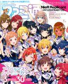 週刊ファミ通 2021年5月6日号【BOOK☆WALKER】