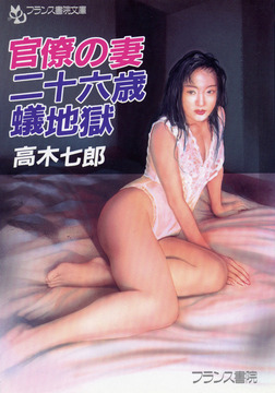 官僚の妻・二十六歳蟻地獄-電子書籍