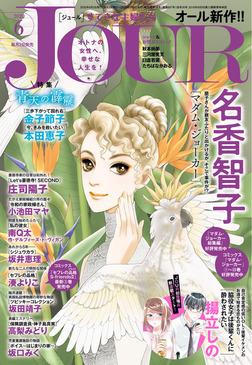JOURすてきな主婦たち 2020年6月号[雑誌]-電子書籍