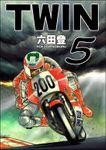 TWIN(ぶんか社コミックス)