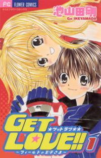 GET LOVE!!(1)