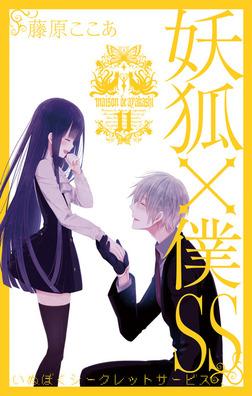 妖狐×僕SS 11巻-電子書籍