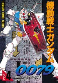 機動戦士ガンダム0079 VOL.4