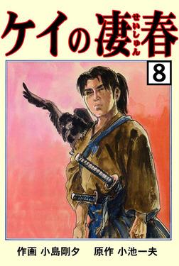 ケイの凄春8-電子書籍