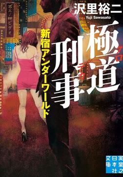 極道刑事-電子書籍