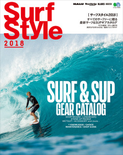 Surf Style 2018-電子書籍