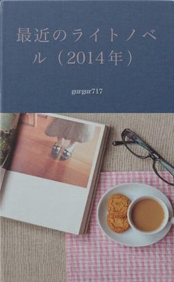 最近のライトノベル(2014年)-電子書籍