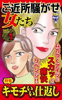 ご近所騒がせな女たち【合冊版】Vol.1(スキャンダラス・レディース・シリーズ)