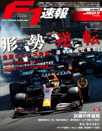 F1速報 2021 Rd05 モナコGP号