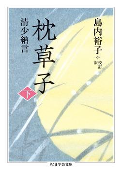 枕草子 下-電子書籍