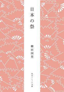 日本の祭-電子書籍