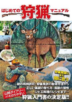 はじめての狩猟マニュアル-電子書籍