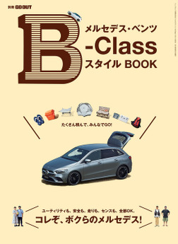 GO OUT特別編集 メルセデス・ベンツ B-Class スタイル BOOK-電子書籍