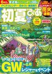 初夏ぴあ 首都圏版 2020