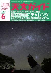 天文ガイド2018年6月号