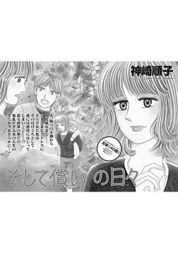ブラック主婦SP(スペシャル)vol.7~そして償いの日々~-電子書籍