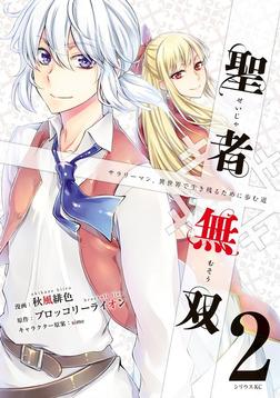 聖者無双(2)-電子書籍