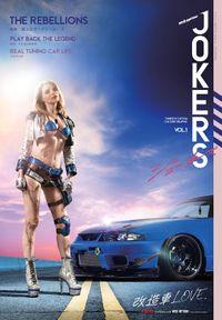 自動車誌MOOK WEB OPTION JOKERS Vol.1