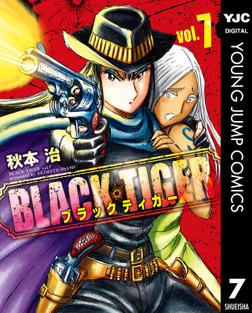 BLACK TIGER ブラックティガー 7-電子書籍