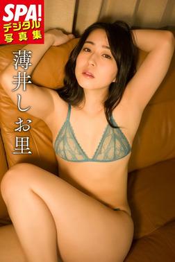 SPA!デジタル写真集 薄井しお里-電子書籍
