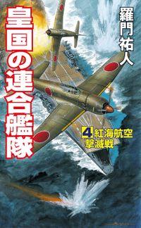 皇国の連合艦隊(4)紅海航空撃滅戦