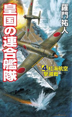 皇国の連合艦隊(4)紅海航空撃滅戦-電子書籍