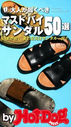 バイホットドッグプレス 大人が履くべきマストバイサンダル50選 2017年7/21号-電子書籍
