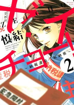 ゼイチョー! ~納税課第三収納係~ 分冊版(2)-電子書籍
