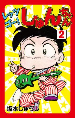 レッツゴー!しゅんちゃん(2)-電子書籍