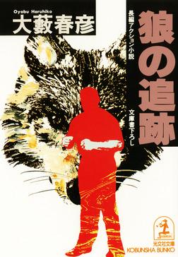狼の追跡-電子書籍