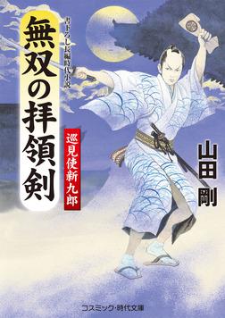 無双の拝領剣 巡見使新九郎-電子書籍