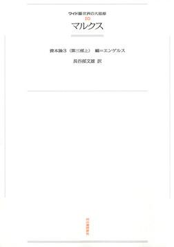 ワイド版世界の大思想 第1期〈10〉マルクス-電子書籍