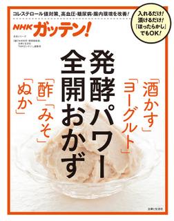 NHKガッテン! 発酵パワー全開おかず「酒かす」「ヨーグルト」「酢」「みそ」「ぬか」-電子書籍