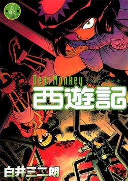 Dear Monkey 西遊記(4)-電子書籍