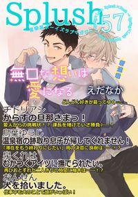 Splush vol.57 青春系ボーイズラブマガジン
