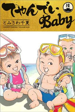 てやんでいBaby 6-電子書籍